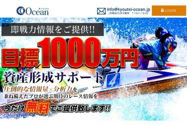 競艇のOcean