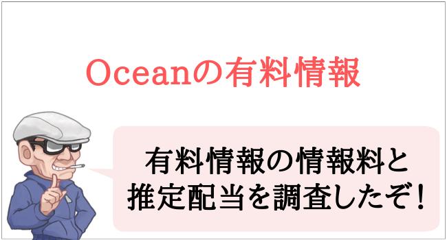Oceanの有料情報