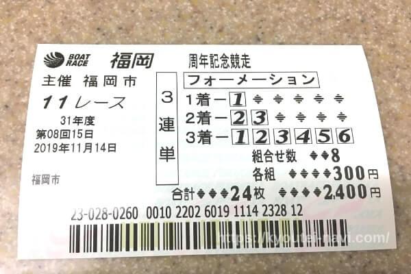 第11レースの舟券