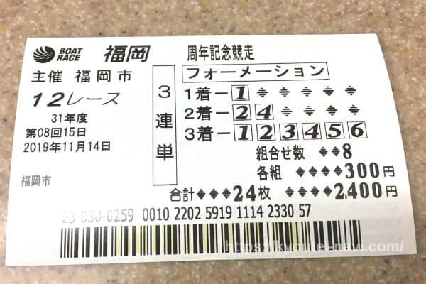 第12レースの舟券