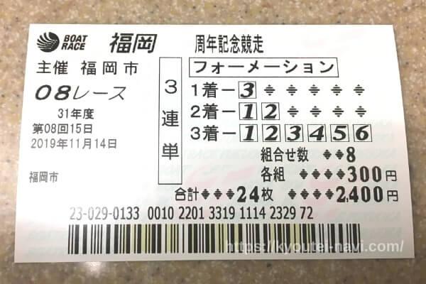第8レースの舟券