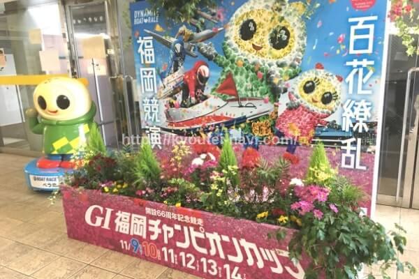 福岡チャンピオンシップ