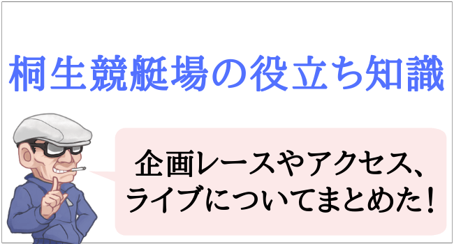 桐生競艇場のコラム