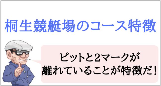 桐生競艇場のコースの特徴
