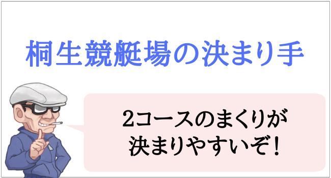 桐生競艇場の決まり手