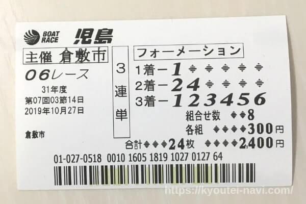 児島競艇場の第6レースの舟券