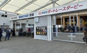 児島競艇場の入口