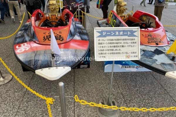 児島競艇場の展示