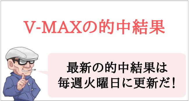 V-MAXの的中結果