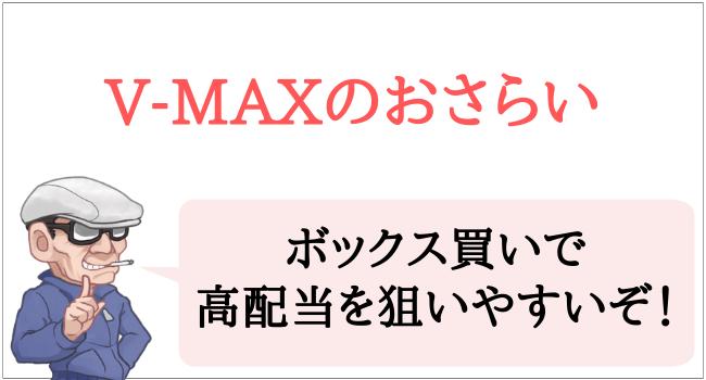 V-MAXのまとめ