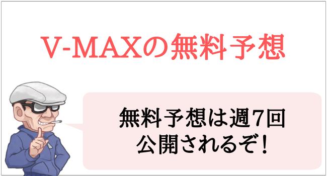 V-MAXの無料予想