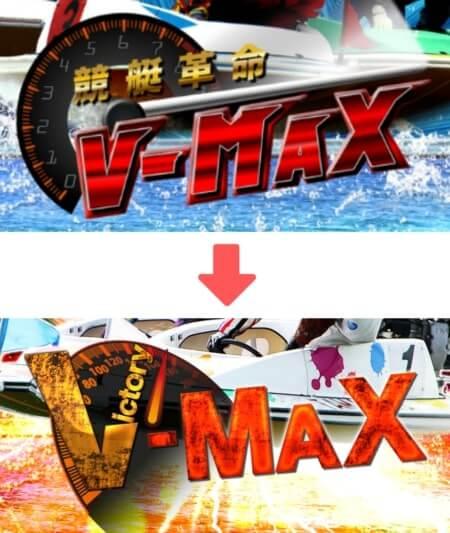 V-MAXのリニューアル