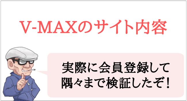 V-MAXのサイト内容