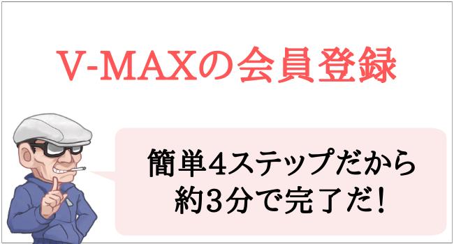 V-MAXの会員登録