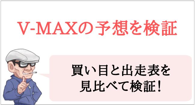 V-MAXの予想を検証