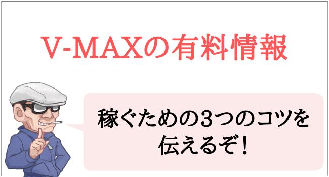 V-MAXの有料情報