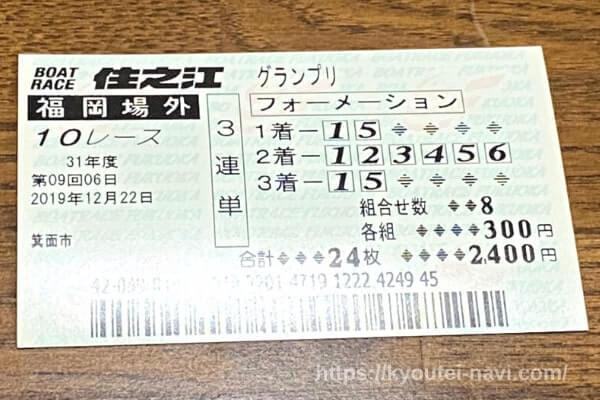 第10レースの舟券