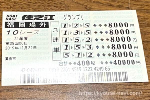 住之江競艇の第10レースの舟券