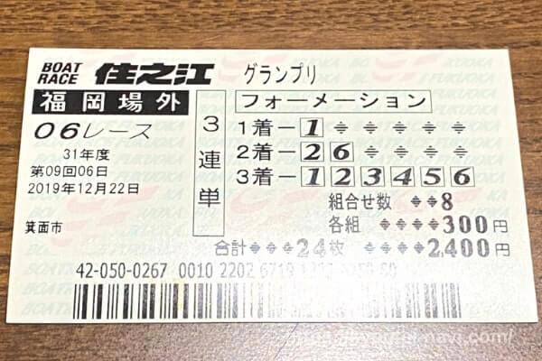 第6レースの舟券