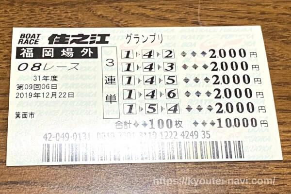 住之江競艇の第8レースの舟券