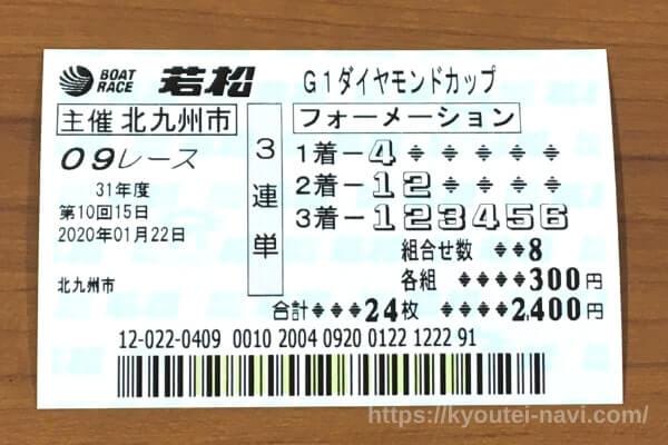 第9レースの舟券