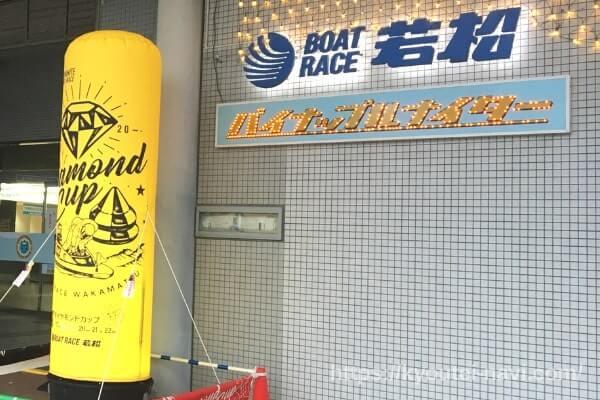 若松競艇ブログ