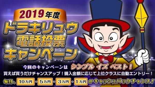 桐生競艇場のキャンペーン
