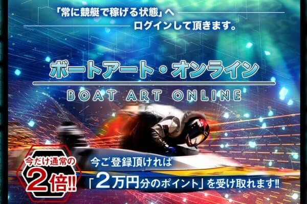 ボートアートオンライン
