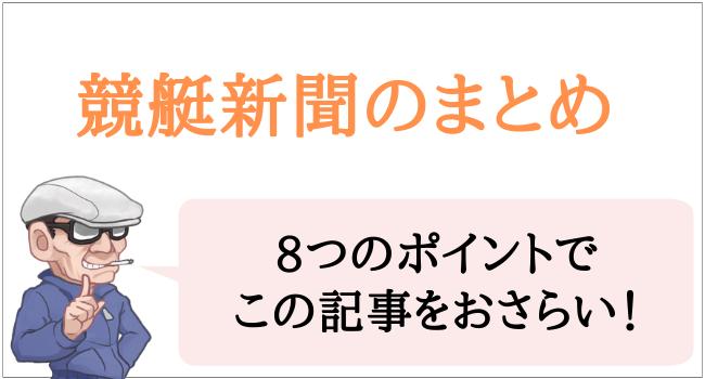 競艇新聞のまとめ