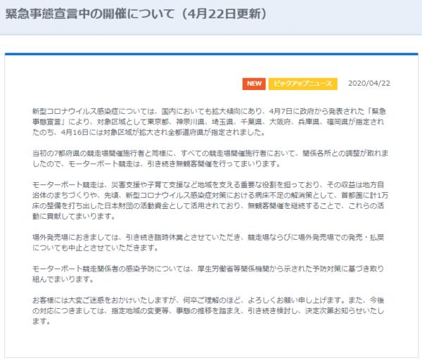 コロナウイルスについての公式サイトの発表