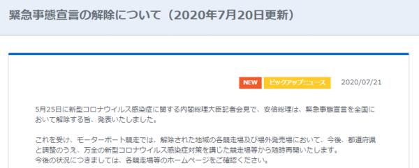 競艇の公式サイトのコロナウイルスについての発表