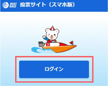 競艇のスマホ版新投票サイトのログイン画面