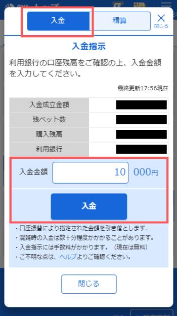 競艇のスマホ版新投票サイトの入金画面