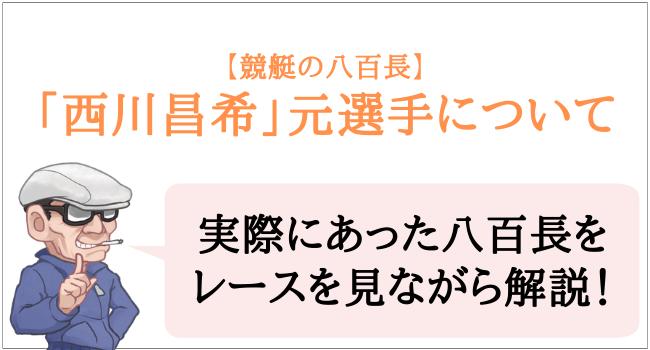 「西川昌希」元選手の八百長について
