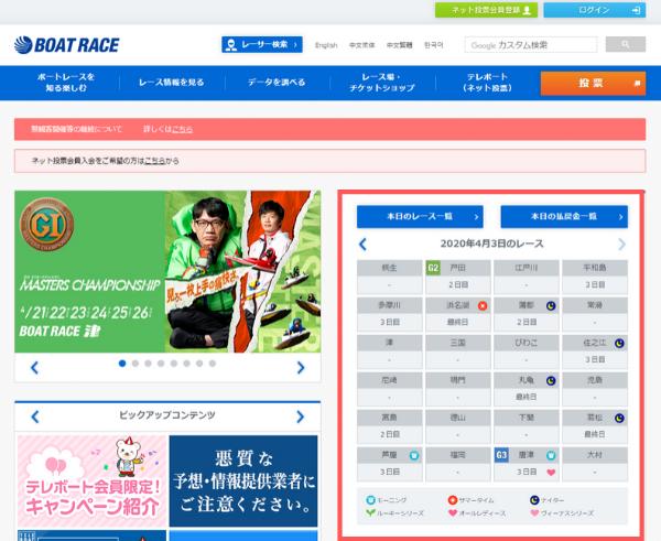 競艇の公式サイトのトップページ