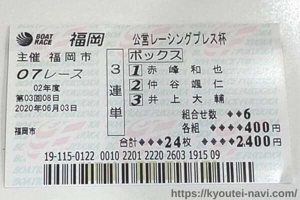 第7Rの舟券