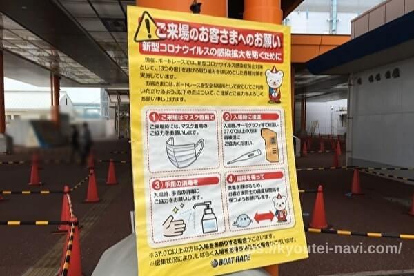 福岡競艇場のコロナ対策