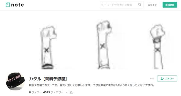 カタル【競艇予想屋】のトップページ