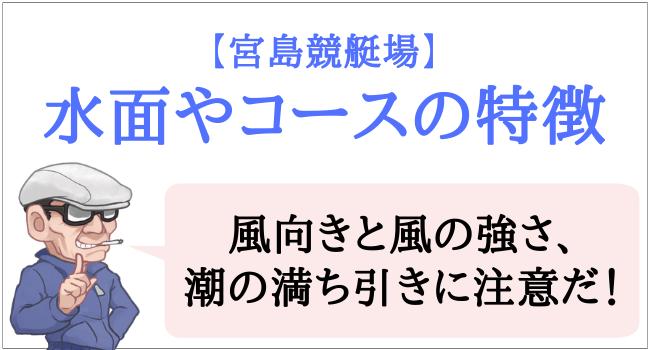 宮島競艇特徴