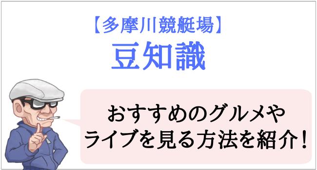 多摩川競艇場の豆知識