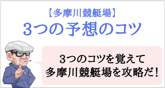多摩川競艇場の予想のコツ