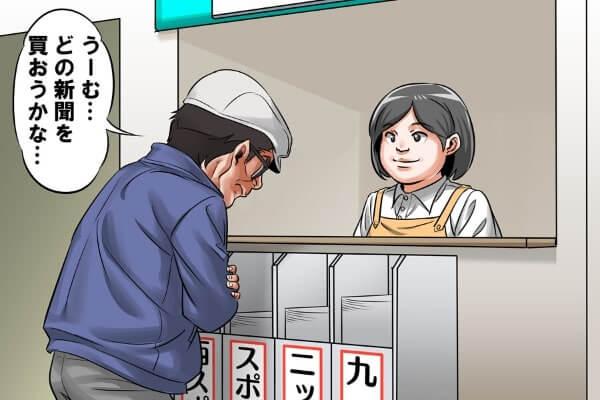競艇の予想紙・専門紙・専門誌・新聞