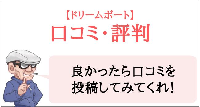 ドリームボートの口コミ・評判