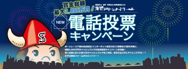 下関競艇場の電話投票キャンペーン