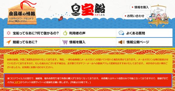 宝船 (たからぶね)会員登録後のページ
