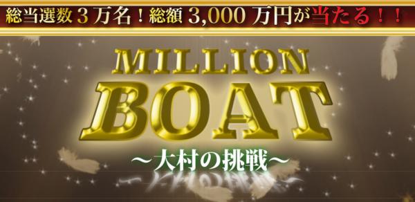 ボートレースダービーのキャンペーン
