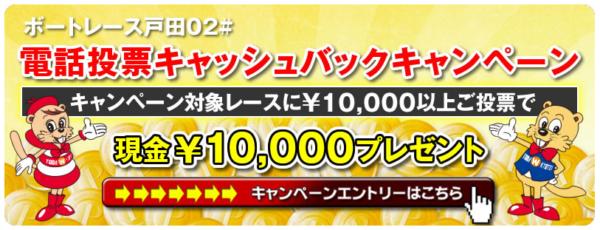 戸田競艇場のキャッシュバックキャンペーン