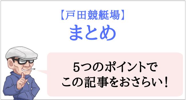 戸田競艇場のまとめ