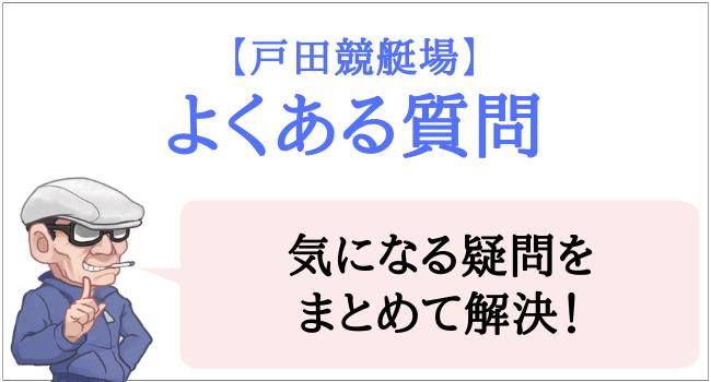 戸田競艇場のよくある質問