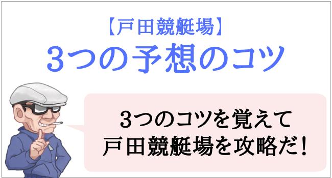 戸田競艇場の予想のコツ